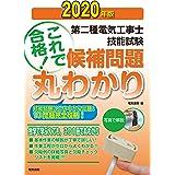 2020年版 第二種電気工事士技能試験候補問題丸わかり