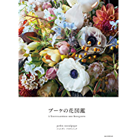 ブーケの花図鑑