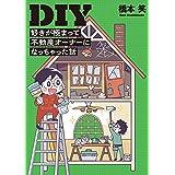 DIY好きが極まって不動産オーナーになっちゃった話 (コミックエッセイの森)
