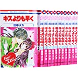 キスよりも早く コミック 全12巻 完結セット (花とゆめCOMICS)