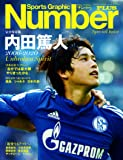 NumberPLUS「完全保存版 内田篤人 2006-2020」 (Sports Graphic Number PLUS…