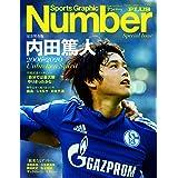 NumberPLUS「完全保存版 内田篤人 2006-2020」 (Sports Graphic Number PLUS(スポーツ・グラフィック ナンバープラス))