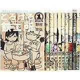 とろける鉄工所 コミック 1-10巻セット (イブニングKC)