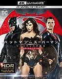 バットマン vs スーパーマン ジャスティスの誕生 アルティメット・エディション 4K ULTRA HD&2D ブルーレ…