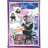 天のおとしもの 4巻 (デジタル版Gファンタジーコミックス)