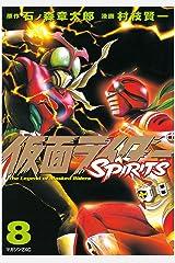 仮面ライダーSPIRITS(8) (月刊少年マガジンコミックス) Kindle版