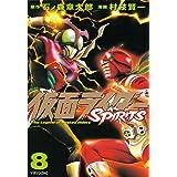 仮面ライダーSPIRITS(8) (月刊少年マガジンコミックス)