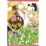 恋するソラマメ【電子限定SS付き】 (ディアプラス文庫)