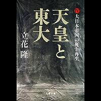 天皇と東大(4) 大日本帝国の死と再生 (文春文庫)