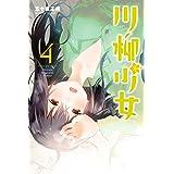 川柳少女(4) (週刊少年マガジンコミックス)
