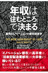 年収は「住むところ」で決まる ─ 雇用とイノベーションの都市経済学 Kindle版