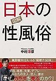 図解 日本の性風俗