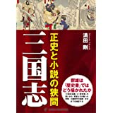 三国志: 正史と小説の狭間 (Panda_HISTORY)