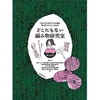 どこにもない編み物研究室: 「ものづくり」のすべてに共通の考え方とコツがここにある!