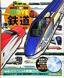 鉄道 新訂版 (講談社の動く図鑑MOVE)