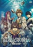 最遊記歌劇伝-Reload- [DVD]