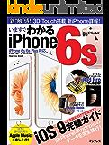 いますぐわかるiPhone6s iPhone 6s/6s Plus対応 いますぐわかるシリーズ