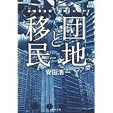 団地と移民 課題最先端「空間」の闘い (角川書店単行本)
