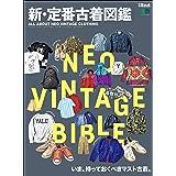 別冊2nd 新・定番古着図鑑