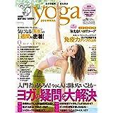 ヨガジャーナル日本版 vol.51 (saita mook)