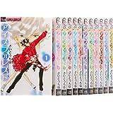 アイスフォレスト コミック 1-12巻セット (フラワーコミックス α)