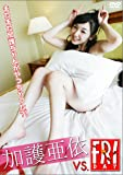 加護亜依 VS. FRIDAY [DVD]