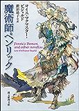 魔術師ペンリック 五神教シリーズ (創元推理文庫)