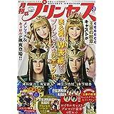 プリンセス 2021年 09 月号 [雑誌]