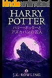 ハリー・ポッターとアズカバンの囚人: Harry Potter and the Prisoner of Azkaban ハリー・ポッタ (Harry Potter)