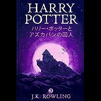 ハリー・ポッターとアズカバンの囚人: Harry Potter and the Prisoner of Azkaban…