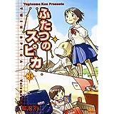ふたつのスピカ 3 (MFコミックス フラッパーシリーズ)