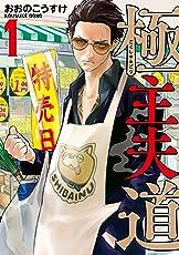 極主夫道 1巻 (バンチコミックス)