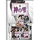 【極!合本シリーズ】神の雫8巻