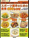 最新版 スポーツ選手のための食事 400レシピ 小学生・中高生・大学生~プロスポーツ選手まで (GAKKEN SPORTS BOOKS)