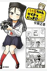 八十亀ちゃんかんさつにっき: 4 (REXコミックス) Kindle版