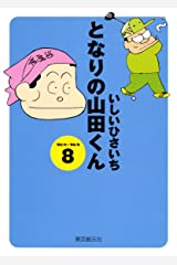 となりの山田くん 8 Kindle版