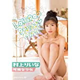 可憐な少女 Aircontrol [DVD]