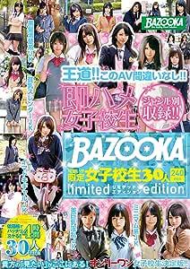 BAZOOKA可愛い子限定女子校生30人240min limited edition / BAZOOKA(バズーカ) [DVD]