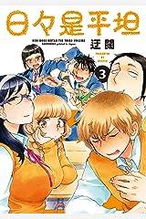 日々是平坦 3 (楽園コミックス) Kindle版