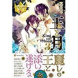 王と月〈3〉 (レジーナブックス)