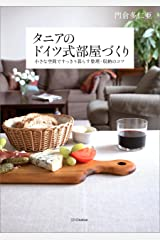 タニアのドイツ式部屋づくり―小さな空間ですっきり暮らす整理・収納のコツ Kindle版