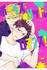 ボーイズ・バッド・ロマンス!【電子特典付き】 (フルールコミックス) Kindle版