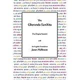 The Gheranda Samhita (English Edition)