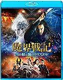 魔界戦記 雪の精と闇のクリスタル [Blu-ray]