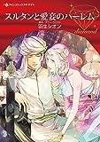 スルタンと愛妾のハーレム (ハーレクインコミックス・ダイヤ)