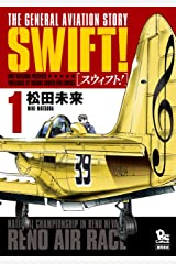 SWIFT!(1) (RYU COMICS) Kindle版
