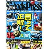 GOODS PRESS(グッズプレス) 2019年 12 月号 [雑誌]