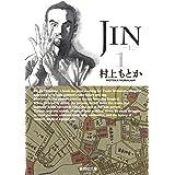 JIN-仁- 1 (集英社文庫(コミック版))