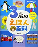 3歳のえほん百科 (えほん百科シリーズ)