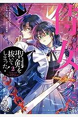 侍女なのに…聖剣を抜いてしまった! 2巻 (デジタル版ガンガンコミックスONLINE) Kindle版
